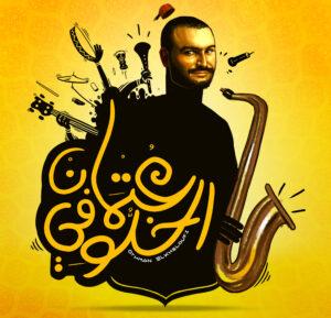 Concert OTHMANE EL KHALOUFI