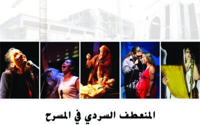 Festival de Tanger des Arts de la scène