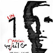 Spectacle théâtre musique 1 marocain
